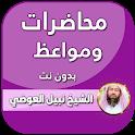 محضرات نبيل العوضي بدون نت 2020 icon