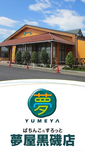 夢屋 黒磯店