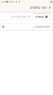 מועצה אזורית הערבה התיכונה - náhled