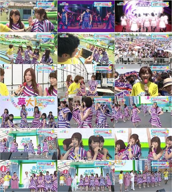 (TV-Variety)(720p) 乃木坂46 – お台場みんなの夢大陸 2017 開幕SP 170715