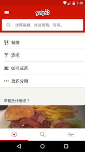 Yelp  螢幕截圖 1