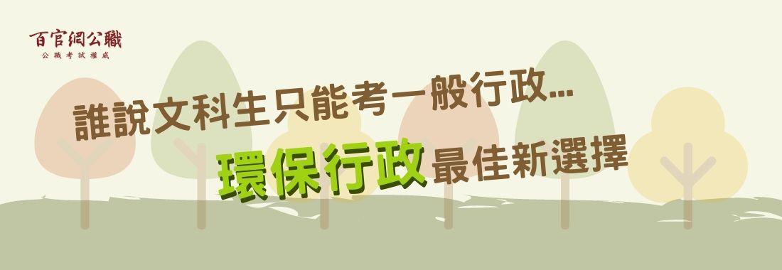 高普考/地方特考/高考/普考/環保行政/考取心得/準備方法