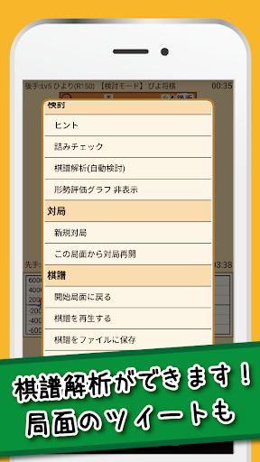 u3074u3088u5c06u68cb - uff14uff10u30ecu30d9u30ebu3067u521du5fc3u8005u304bu3089u9ad8u6bb5u8005u307eu3067u697du3057u3081u308bu30fbu7121u6599u306eu9ad8u6a5fu80fdu5c06u68cbu30a2u30d7u30ea 4.4.5 screenshots 8