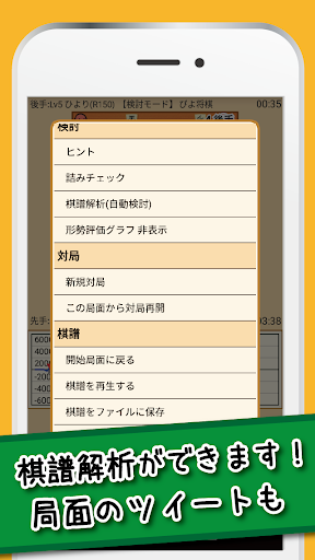 u3074u3088u5c06u68cb - uff14uff10u30ecu30d9u30ebu3067u521du5fc3u8005u304bu3089u9ad8u6bb5u8005u307eu3067u697du3057u3081u308bu30fbu7121u6599u306eu9ad8u6a5fu80fdu5c06u68cbu30a2u30d7u30ea filehippodl screenshot 8