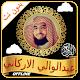 Download Abdulwali Al Arkani Full Quran Read & MP3 Offline For PC Windows and Mac