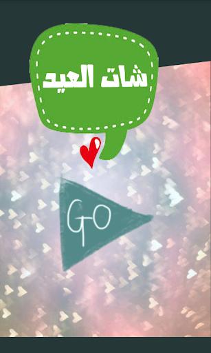 شات العيد للتعارف chat