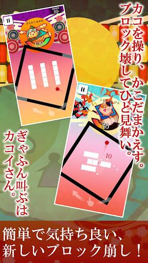 かこだま|玩休閒App免費|玩APPs