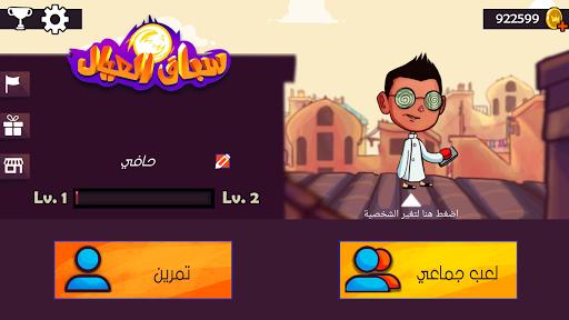 Sebaq Al-Eyal - u0633u0628u0627u0642 u0627u0644u0639u064au0627u0644  screenshots EasyGameCheats.pro 2