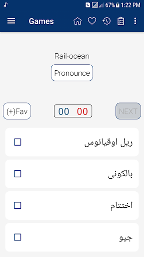 English Urdu Dictionary omi Screenshots 5
