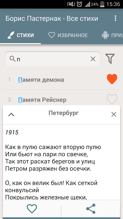Борис Пастернак- screenshot