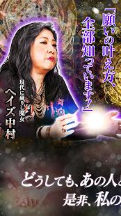 当たり過ぎて怖い占い【蘇りし魔女◆ヘイズ中村】古典魔術占星術 - náhled