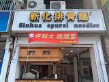新化排骨麵(鳳山店)