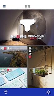 創新人博覽會InnovatorsEXPO2017 - náhled