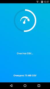 Антивирус 2018 для Андроид AVG Screenshot
