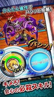 モンスター ドライブ レボリューション 【回転革命RPG】 - náhled