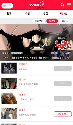 玩漫畫App 윙툰 - 무료 웹툰/만화免費 APP試玩