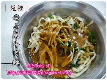 老山東麵食館