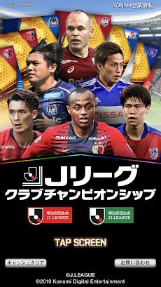 Jリーグクラブチャンピオンシップのおすすめ画像1