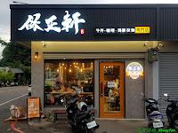 保正軒 BOJINIAN(原 完食 行動餐車)- 牛丼、カレー 咖哩、雞豚拉麵 專門