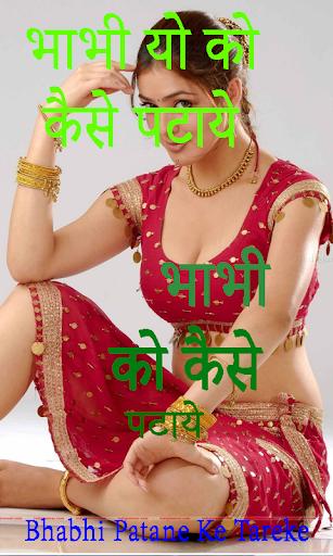 bhabhi ko kesy ptaya