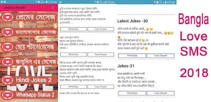 Bangla Love Sms 2019 - Meye Potanor Sms Tips - Android app on AppBrain