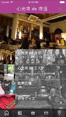 心光寺(しんこうじ)de寺活アプリのおすすめ画像2