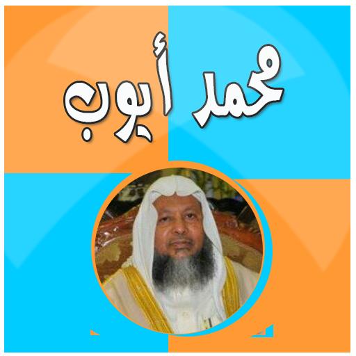محمد أيوب قرآن كريم بدون نت
