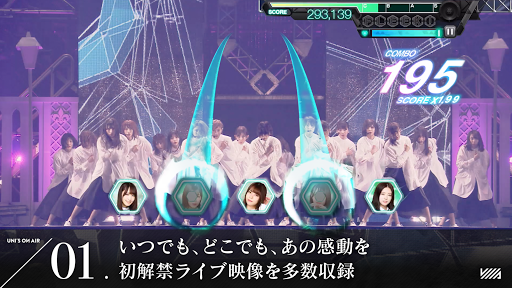 欅坂46・日向坂46 UNI'S ON AIR 1.0.6 screenshots 1