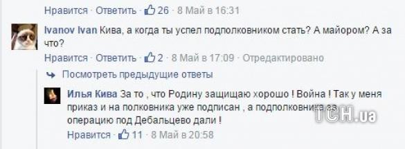 Ілля Кива, скріншоти_5