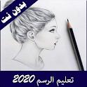 تعليم الرسم خطوة بخطوة 2020 icon