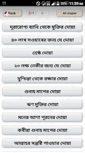 Download সকল ধরনের মুনাজাত For PC Windows and Mac apk screenshot 4