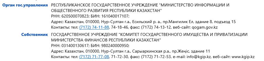 C:\Users\prestigio\Desktop\скрин 3. собственник.png