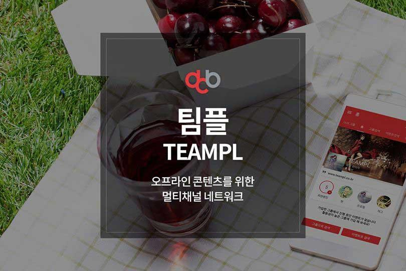 팀플 - TEAMPL- screenshot