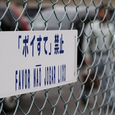 入管法改正案は廃案にすべし!「外国人労働者を増やしても誰も幸福にはならない」合理的な理由とは