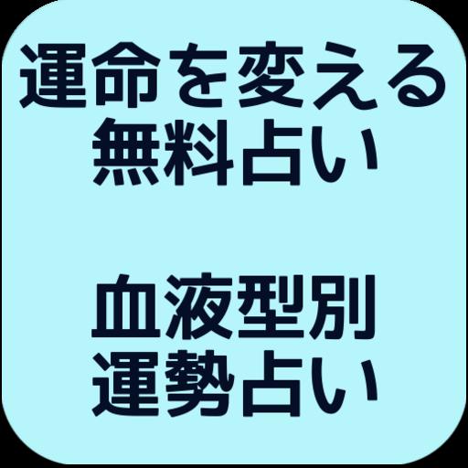 運命を変える無料占い - 血液型別運勢占い 娛樂 App LOGO-APP試玩