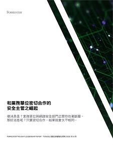下載完整研究: 和業務單位密切合作的安全主管之崛起