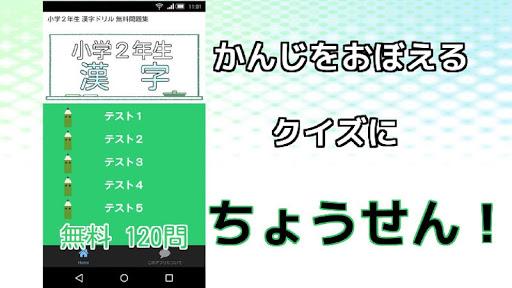 小学2年生 漢字ドリル 無料 問題集 子育て支援 学習クイズ