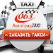 Такси Автоград Icon