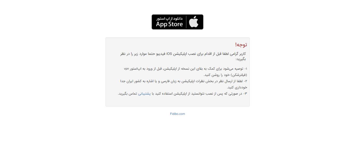 راهنمایی دانلود اپلیکیشن فیدیبو برای iOS