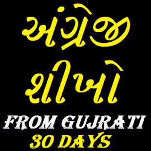 અંગ્રેજી શીખો 30 Day | Learn English From Gujarati - náhled