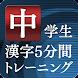 中学生漢字5分間トレーニング - Androidアプリ