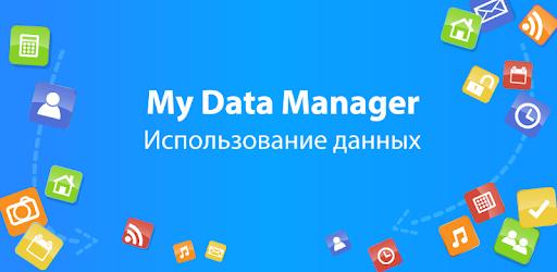 Приложения в Google Play – My Data Manager <b>трекер</b> данных