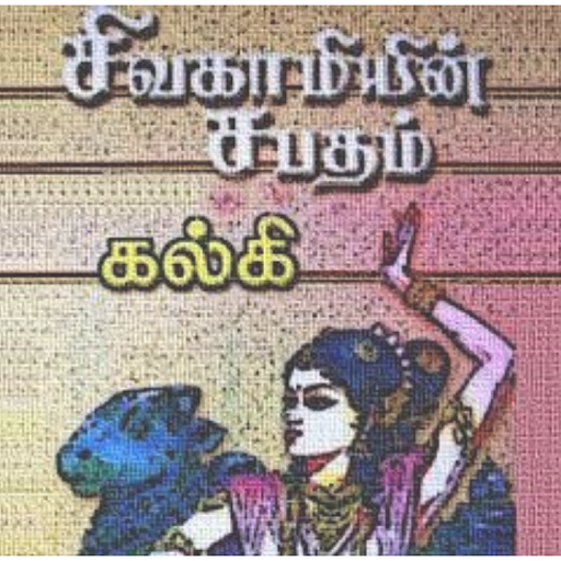 Sivagamiyin Sabatham