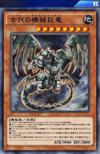 古代の機械巨竜
