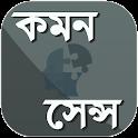 কমন সেন্স - common sense (কমন সেন্স) icon