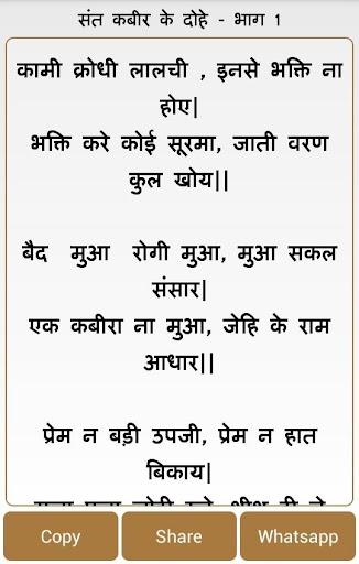 Complete Kabir Das Dohe Part-2