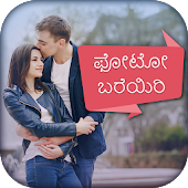 Write Kannada Text on photo