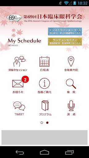 第69回日本臨床眼科学会 My Schedule
