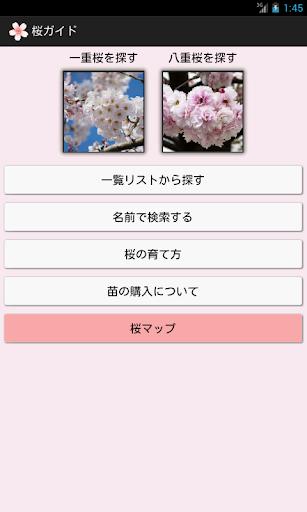 桜ガイド 桜の品種検索や情報をマップで共有できる図鑑アプリ