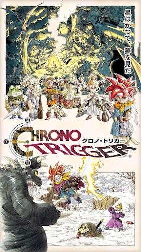 クロノ トリガー